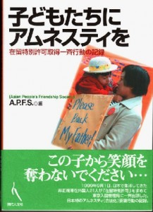 出版物 | APFS - ASIAN PEOPLE'S...
